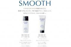 MILBON Shampoo&HairTreatment SMOOTH